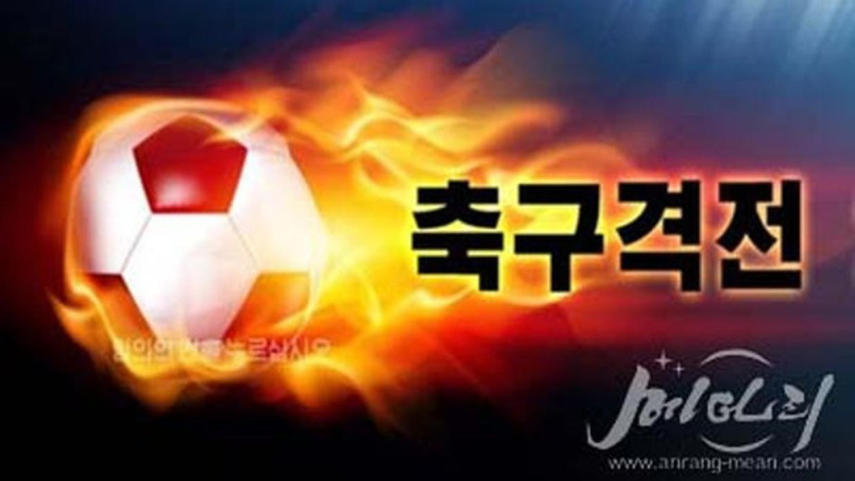 Corea del Norte, Crea videojuego, FIFA, PES, competencia, simulador. futbol